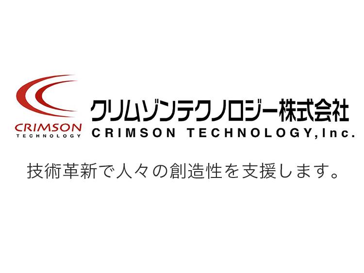 クリムゾンテクノロジー株式会社